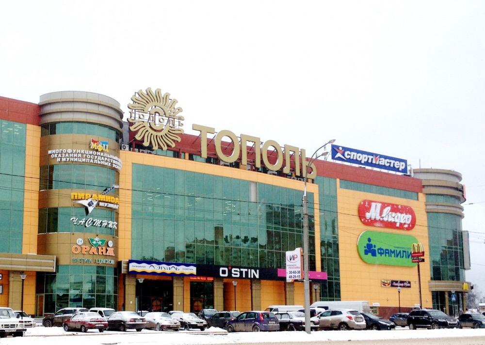 Тополь Иваново Официальный Сайт Магазины